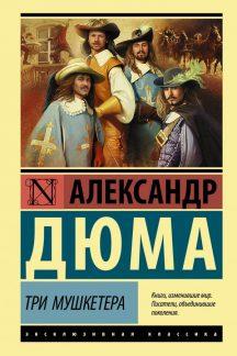 Три мушкетера (мягк)