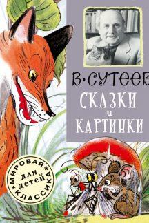 Сказки и картинки В. Сутеев