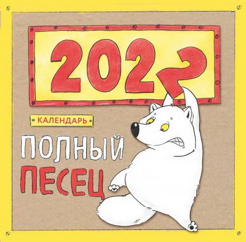 Полный песец. Календарь настенный на 2022 год