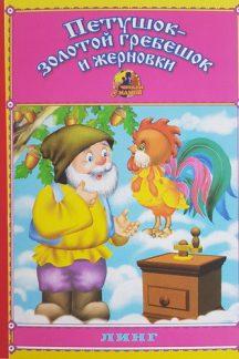 Петушок-золотой гребешок и жерновки