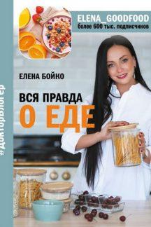 Вся правда о еде Бойко Елена