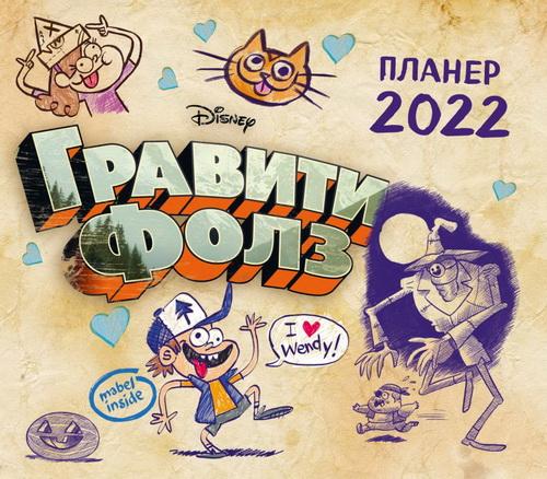 Гравити Фолз. Настенный календарь-планер на 2022 год