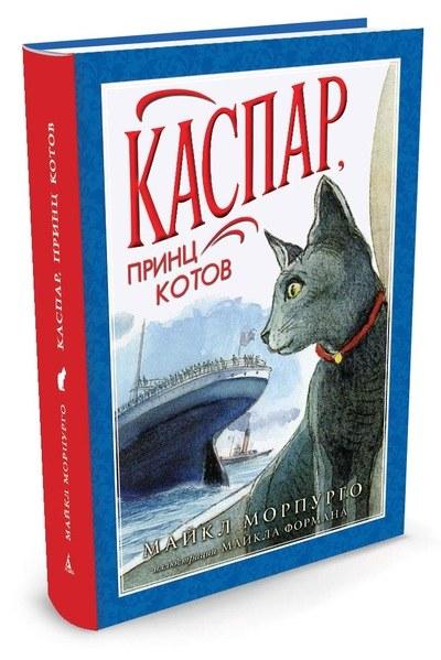 Каспар, принц котов (иллюстр. М. Формана)