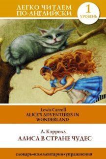Алиса в стране чуде/Alice's Adventures in Wonderland