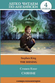 Сияние. The Shining