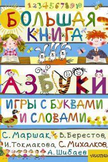 Большая книга. Азбуки, игры с буквами и словами