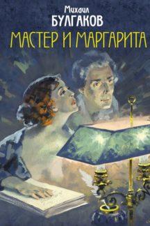 Мастер и Маргарита. Иллюстрированное издание