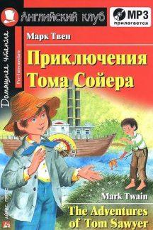 Приключение Тома Сойера / The Adventures of Tom Sawyer