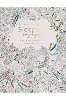 В стране чудес. Книга для творчества и вдохновения