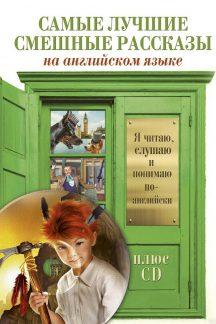 Short funny stories (+ CD)