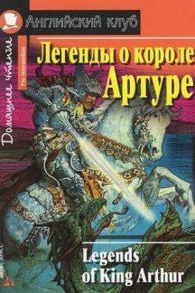 Legends of King Arthur / Легенды о короле Артуре