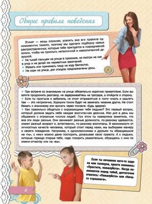Большая книга самых нужных и полезных знаний для девочек