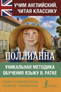Поллианна / Pollyanna