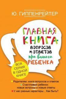 Главная книга вопросов и ответов про вашего ребенка