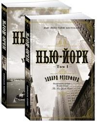Нью-Йорк (в 2-х томах)