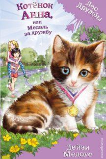 Котёнок Анна, или Медаль за дружбу