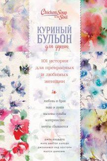 Куриный бульон для души. 101 история для прекрасных и любимых женщин (подар)