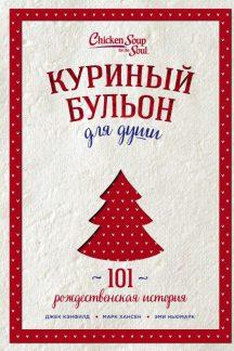 Куриный бульон для души: 101 рождественская история (подар)
