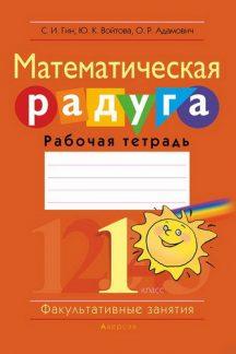 Математическая радуга