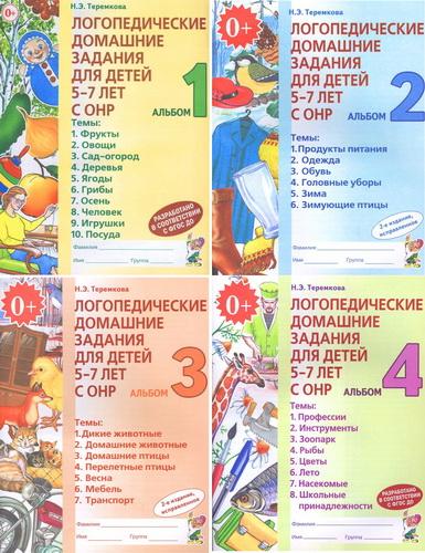 Логопедические домашние задания для детей 5-7 лет с ОНР
