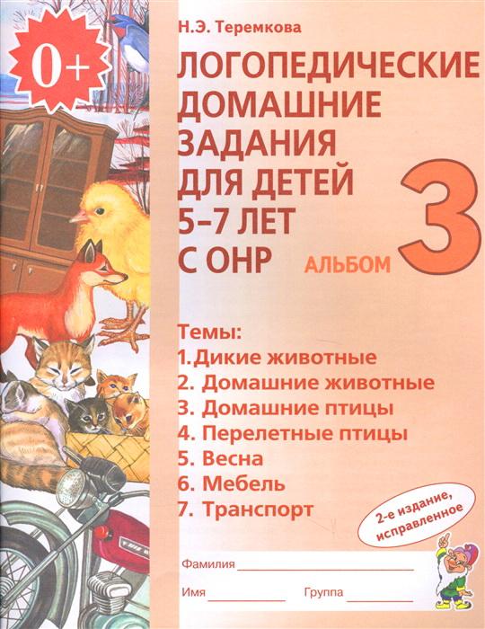 Логопедические домашние задания для детей 5-7 лет с ОНР (комплект)