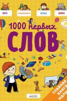 Главная книга малыша. 1000 первых слов