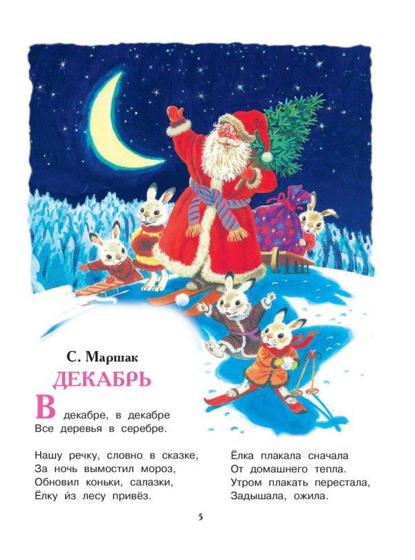 Все самые лучшие новогодние сказки