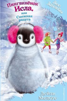 Пингвинёнок Исла, или Снежная радуга