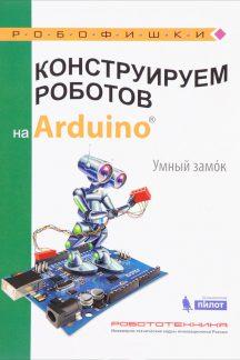Конструируем роботов на Arduino. Умный замок