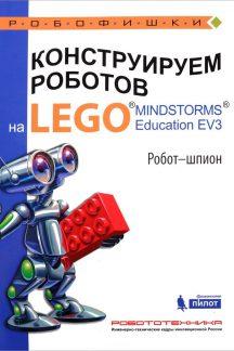 Конструируем роботов на LEGO MINDSTORMS Education EV3. Робот-шпион