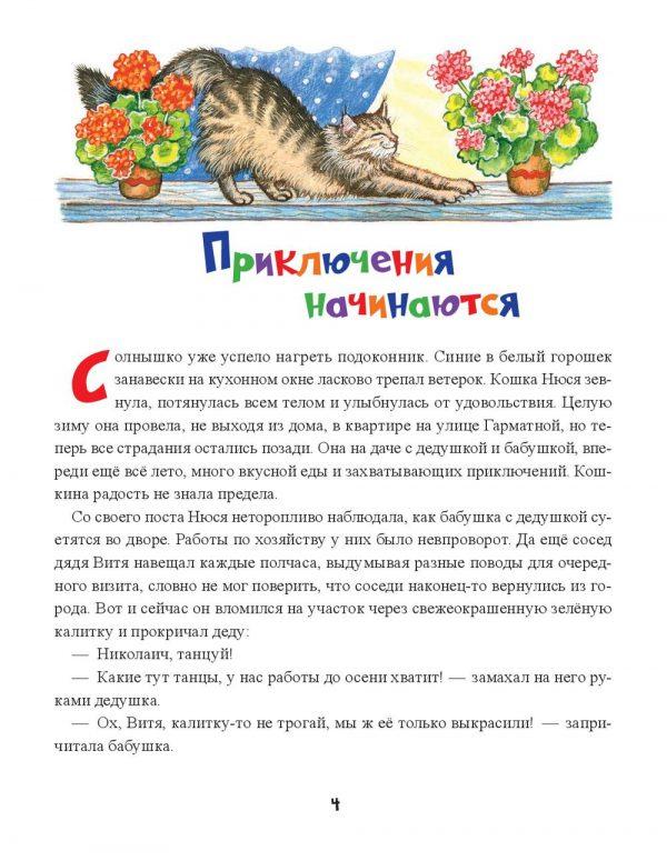 Новые приключения кошки Нюси. Сокровища короля Андраша
