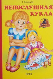 Непослушная кукла