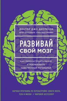 Развивай свой мозг