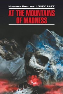 At The Mountains Of Madness. Хребты безумия
