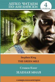 Зеленая миля. Уровень 4