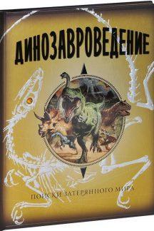 Динозавроведение
