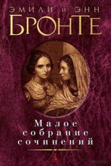 Сестры Бронте. Малое собрание сочинений