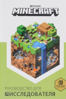 Руководство для исследователя. Minecraft