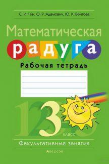 Факультативные занятия. Математическая радуга. 3 класс. Рабочая тетрадь