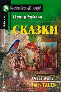 Fairy Tales. Сказки