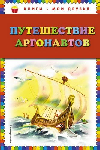 Путешествие аргонавтов