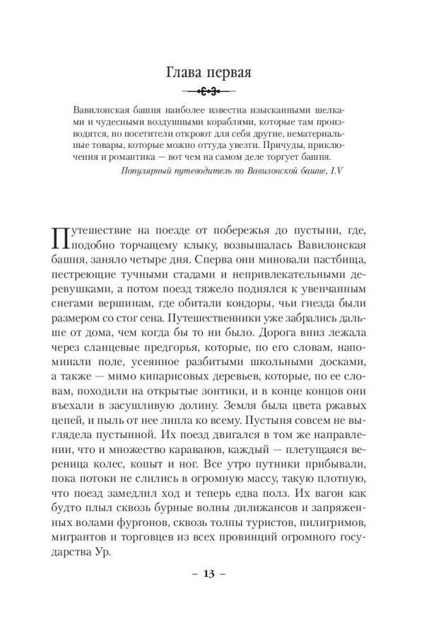 Вавилонские книги. Книга 1. Восхождение Сенлина