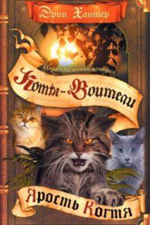 Коты-воители. Нерассказанные истории. Ярость Когтя