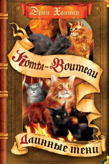 """Коты-воители. """"Сила трех"""". Длинные тени"""