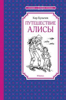 Путешествие Алисы Кир Булычёв