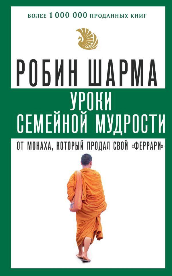 """Уроки семейной мудрости от монаха, который продал свой """"феррари"""""""