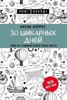 30 шикарных дней. План по созданию жизни твоей мечты Автор Фиона Феррис