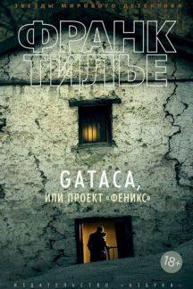"""GATACA, или Проект """"Феникс"""" (м)"""
