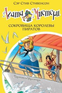 Агата Мистери. Сокровища королевы пиратов