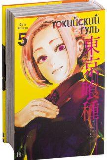 Токийский Гуль. Книга 5